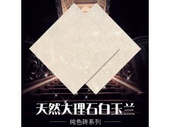 白玉兰天然石材米白色大理石头门槛