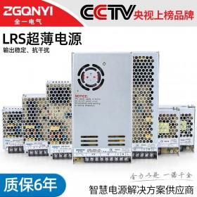 LRS超薄电源