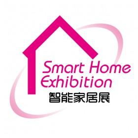 深圳第十届国际智能家居展会