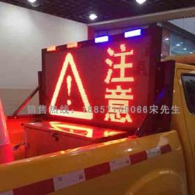 皮卡车车载led显示屏 道路施工路况情报板 车载警示设备
