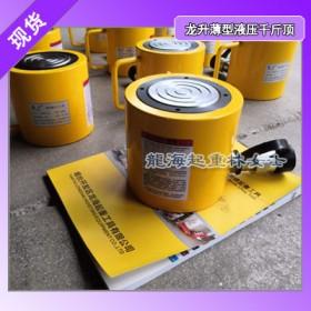 LSSB150-80薄型液压千斤顶可配电动泵一拖二使用