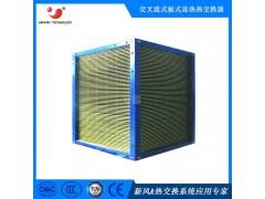 间接蒸发冷却机组换热器 环氧树脂涂