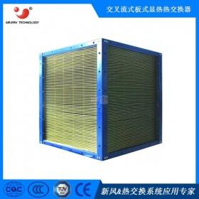 间接蒸发冷却机组换热器 环氧树脂涂层 数据中心降温