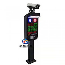 安邦云昇无人值守停车场收费系统/识别一体机停车场专用