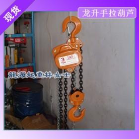 3吨龙升手拉葫芦用于矿山无电源场合链条长度可定制