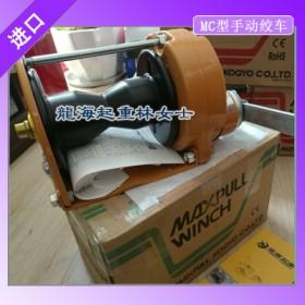 MC-1手动绞盘,Maxpul WINCH品牌