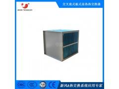 办公楼通风改造换热器 新风系统空调