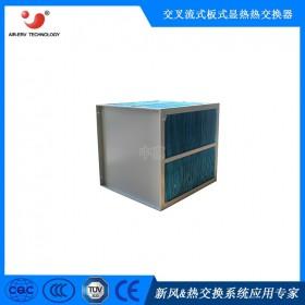 办公楼通风改造换热器 新风系统空调节能换热器 热交换芯体