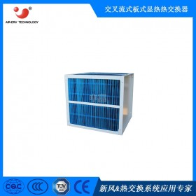 畜牧业叉流式热交换芯体 鸡舍余热回收器 亲水铝箔材质 定制