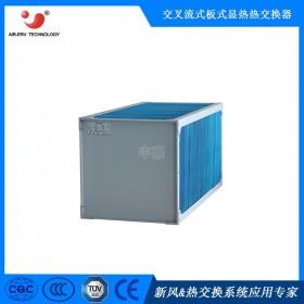 污泥、木材烘干专用能量回收器 余热回收系统 定制热交换芯体