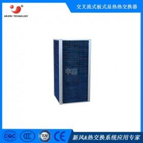 工业用 环氧树脂热交换芯体  鸡舍新风热回收 气气交换
