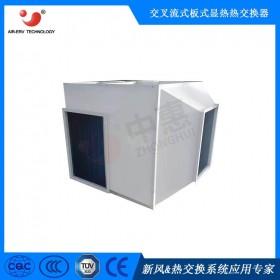 气气热交换芯体 佛香烘干废热回收 烟气回收节能净化 除湿