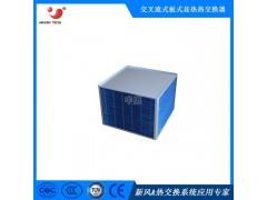 能量回收板式换热器 气气热交换芯体