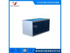 自主研发显热交换芯体 亲水铝箔换热