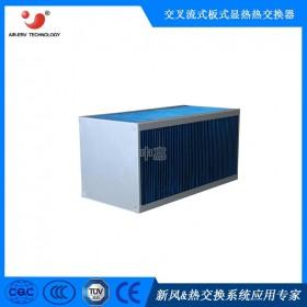 自主研发显热交换芯体 亲水铝箔换热器 使用长寿命